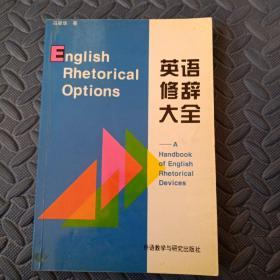 英语修辞大全
