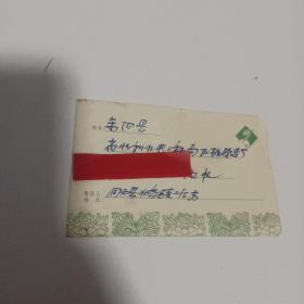 雕刻版实寄封贴韶山邮票一枚