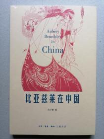 比亚兹莱在中国(陈子善 编)