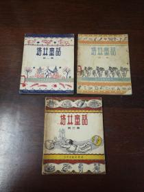 少年儿童出版社:《格林童话(1—3全)》 1957年老版本彩色黑白插图本少见