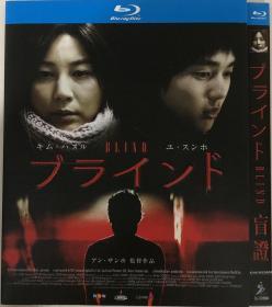 盲证(导演: 安相勋)