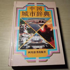 中国城市辞典