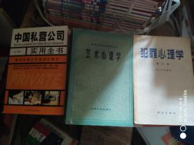 中国私营公司实用全书  3.6元包挂刷   单本不发货合计订单达到6元才发货