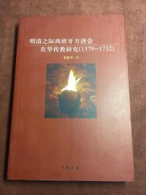 明清之际西班牙方济会在华传教研究