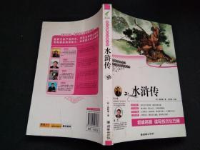 语文新课标必读丛书 水浒传