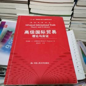 """高级国际贸易:理论与实证/经济科学译丛·""""十一五""""国家重点图书出版规划项目"""