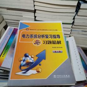电力系统分析复习指导与习题精解(第3版) 杨淑英  邹永海  中国电力出版社