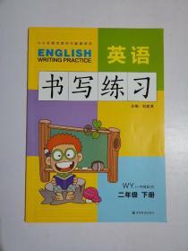 英语书写练习二年级下