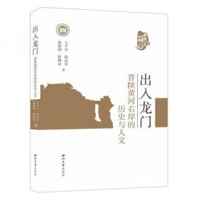 出入龙门:晋陕黄河右岸的历史与人文