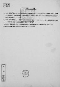 【复印件】满洲国及中华民国在留本邦人及外国人人口统计表  第29回(昭和11年12月末日现在)  1937年印行(缺页)(日文本)