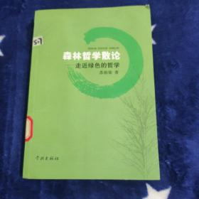 森林哲学散论--走近绿色的哲学