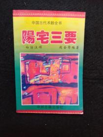 中国古代术数全书  阳宅三要 白话注释