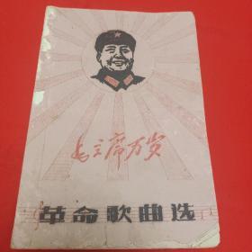 油印本,毛主席万岁革命歌曲选(内含1张林彪木刻像,12幅套色木刻插图,2幅林题,202页完整)