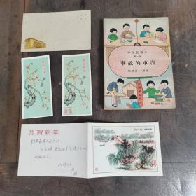 新昌作家章云行旧藏  汽车的故事  这书同类中比较厚  62年贺年卡2张,1张有印 ·封别人写给章的信  62年  有款不认