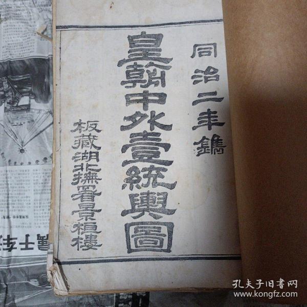 《皇朝中外一统舆图》28册全同冶二年