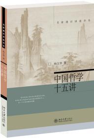 名家通识讲座书系:中国哲学十五讲