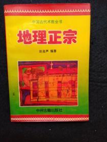 中国古代术数全书  地理正宗