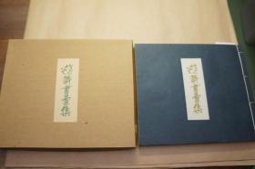 【特价】高桥辉雄【遊ぶ蔵书票集】署名落款入 藏书票原作24点入 限定70部 先抢先得!