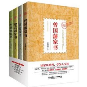 {全新正版现货} 家风系列——曾国藩家书、李鸿章家书、梁启超家