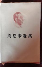 周恩来选集 下卷 84年1版1印 包邮挂刷