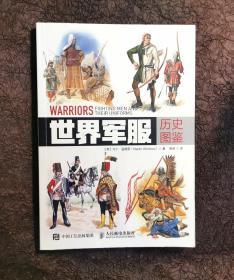 世界军服历史图鉴