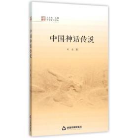 中国神话传说 中国书籍出版社 叶名 著 民间故事 中国文化经纬—中国神话传说 正版全新图书籍Book