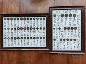 《日本之铜货一览》新年开运招财物 四开挂框一对 从中国唐宋明清 到日本江户明治 古钱币真品56枚