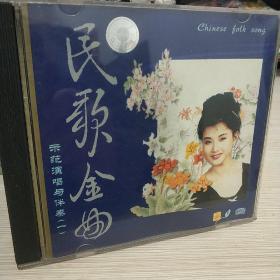 民歌金曲演唱与伴奏(一) CD