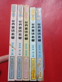 世界童话名著连环画(5本合售)