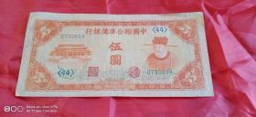 中国联合准备银行5元