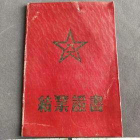 1956年中国人民解放军炮兵第五预备学校毕业证书及一张中国人民解放军炮兵第五预备学校成绩单,培养炮兵技术军官的军校——Ⅰ1015