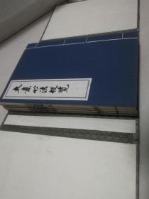 中医古籍孤本大全---太素心法便览(16开线装,一函4册全)