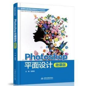 全新正版图书 Photosho面设计:微课版 赵艳莉 水利水电出版社 9787517086086胖子书吧