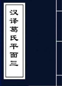 汉译葛氏平面三角学附表-复印本
