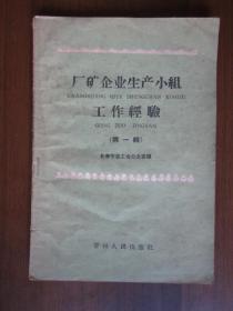 厂矿企业生产小组工作经验(第一辑)(1959年长春市总工会办公室编)