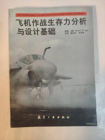 飞机作战生存力分析与设计基础