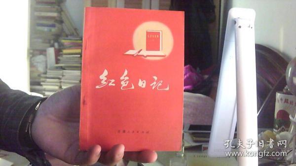 红色日记--甘肃人民出版社编辑(32开,9品)东边铁皮柜上层 -放