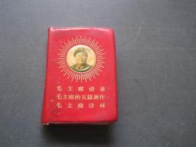 毛主席语录。毛主席的五篇著作。诗词
