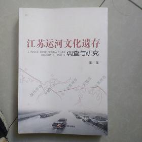 江苏运河文化遗存调查与研究