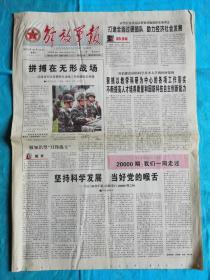 解放军报 2012年10月13日 第20000号