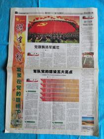 解放军报 2012年10月19日 迎接十八大主题宣传系列特刊