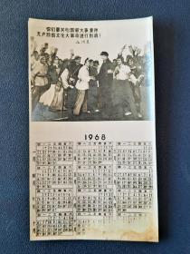 1968年年历片