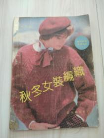 秋冬女装编织