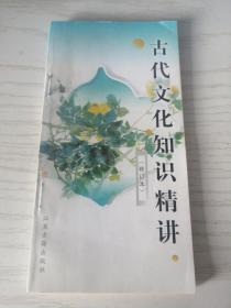 古代文化知识精讲(增订本)2003年版