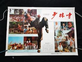 少林寺电影海报,二开,95品,背面有轻微黄斑,保真,宣传画,电影海报,年画,请看图定夺,不清楚可咨询。