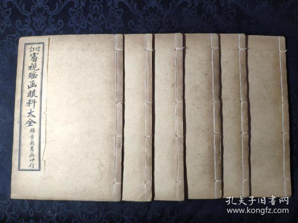 23121民国石印本《审视窑函眼科大全》一套六册全,美品!