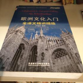 欧洲文化入门全译文精讲精练  书内有画痕 拍下之前请看图片