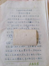 人民文学编辑肖玉手稿<下半年人民文学发表学员作品筒况>使用人民文学稿纸。一号箱4号