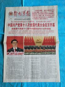 解放军报 2012年11月9日 党的十八大召开