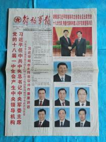 解放军报 2012年11月16日 党的十八届一中全会